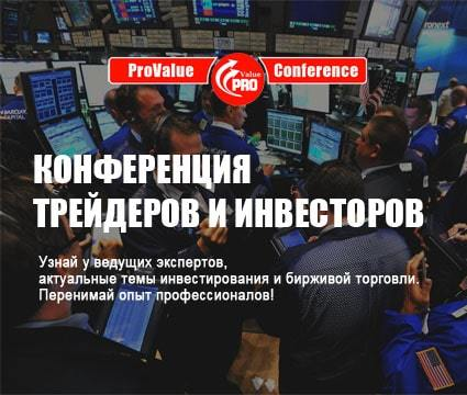 Конференция ProValue