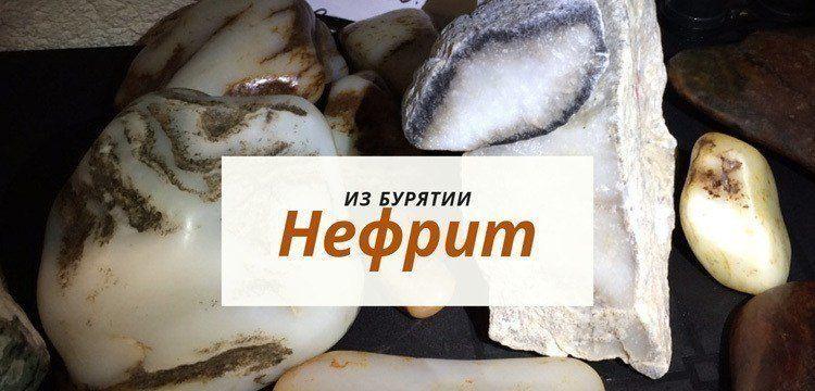 Нефрит из Бурятии и других месторождений России и Мира