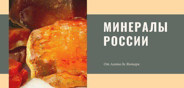 Коллекция Минералов России от Агатов до Яшмы