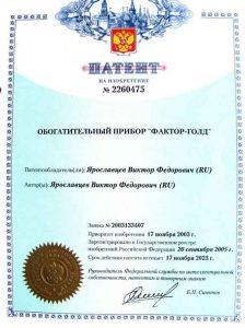 Патент Российской Федерации: Обогатительный прибор