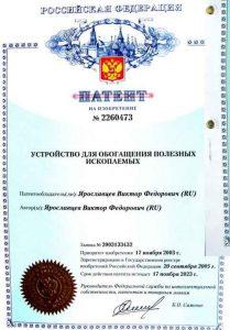 Патент Российской Федерации: Устройство для обогащения полезных ископаемых