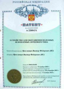 Патент Российской Федерации: Устройство для обогащения полезных ископаемых лоткового типа